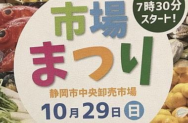 静岡市市場祭り 今年も開催されました!